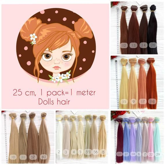 25 cm (10″ inches). Hair for dolls. Straight hair. Tress. Synthetical hair. Weft. Hair for doll wigs