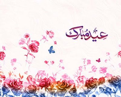 Eid Al-Fitr Eid ul-Fitr عيد الفطر Eid Mubarak Greetings Cards Wallpaper Messages Wishes SMS Quotes 2013 : Online Money Making Opportunities Free Tips and Tricks http://onlinefreemoney.blogspot.com/2013/08/eid-al-fitr-eid-ul-fitr-eid-mubarak.html#.UgMkCn-KLBA