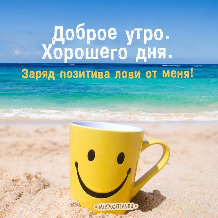 Открытки с добрым утром позитивные и прикольные, хорошо погулять юбилее