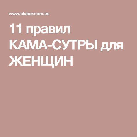 11 правил КАМА-СУТРЫ для ЖЕНЩИН