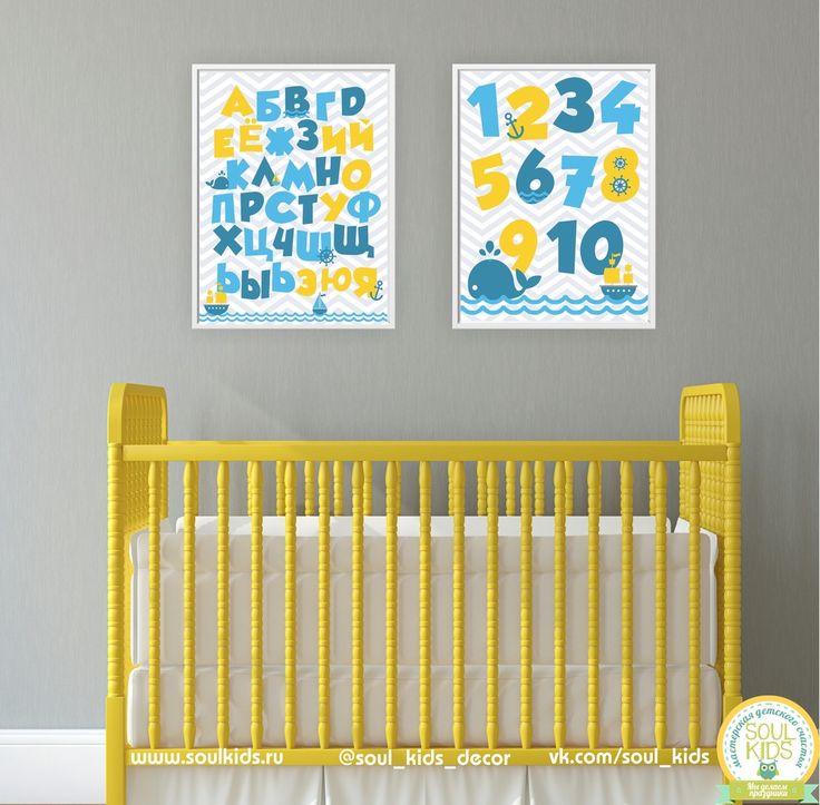Постеры для детской