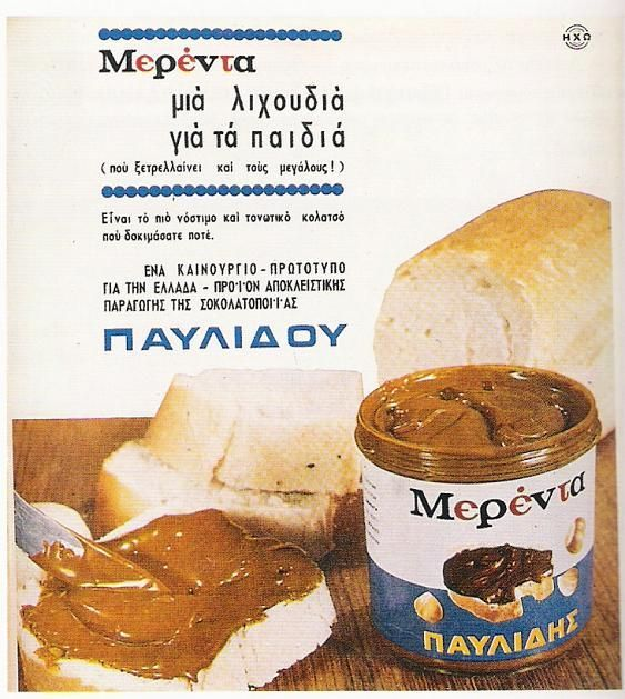 παγωτα γλυκα δεκαετιας 80 - Αναζήτηση Google