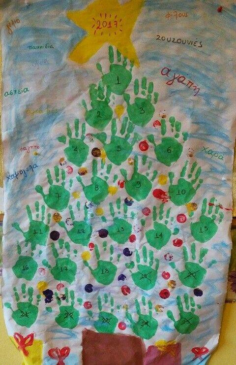 παλαμόδεντρο # αντίστροφη μέτρηση # χριστουγεννιάτικες χειροτεχνίες για παιδιά