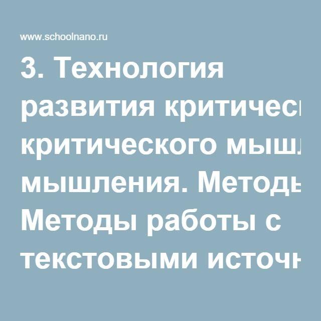 ТРКМ Методы работы с текстовыми источниками информации.