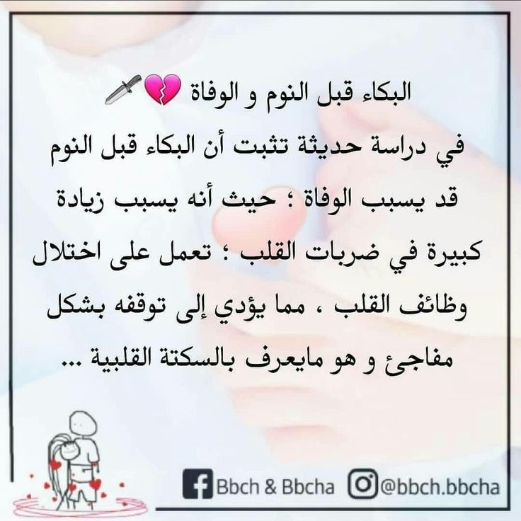 Pin By Zino On ضحك Words Quotes Love Quotes Arabic Love Quotes