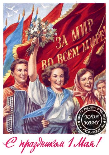 Советская открытка 1 мая