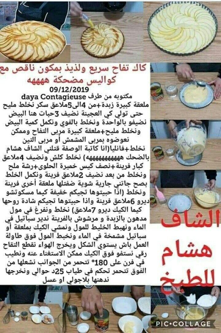 Pin By اميرة زوجي On Tarte Patisserie Algerian Recipes Arabic Sweets Desserts