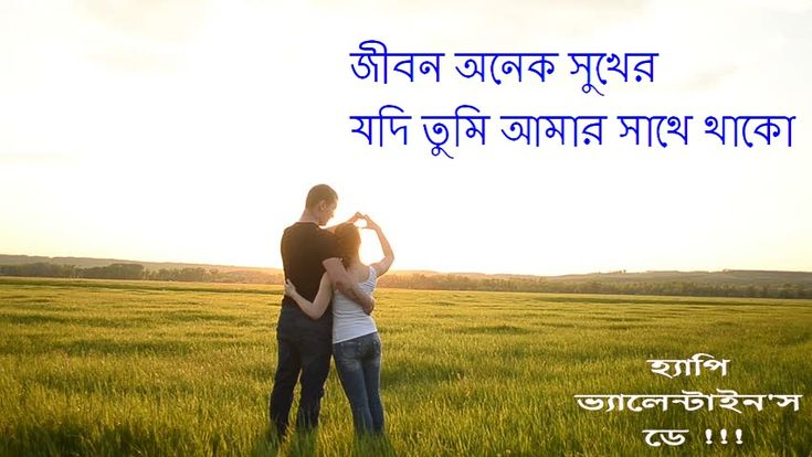 Happy Valentines Day Wishes in Bangla 2018