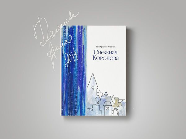 """The Snow Queen"" book for children on Behance"