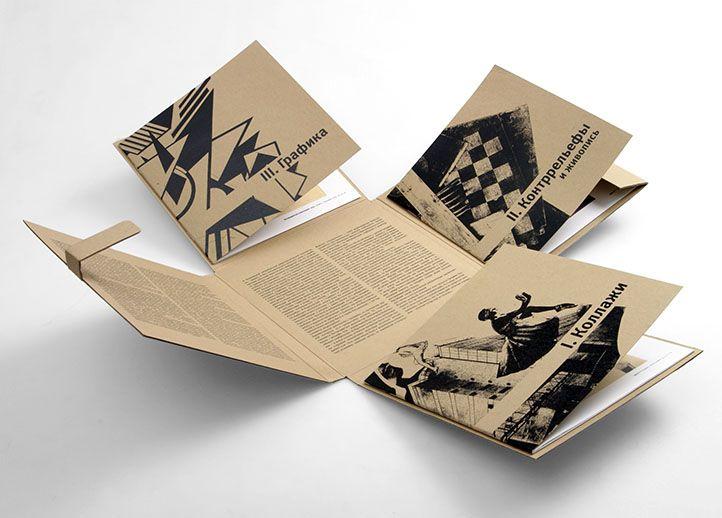 макет открытки сверстать крылатые