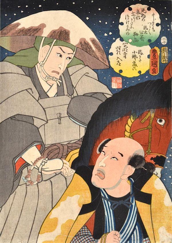 Kunisada, Ichikawa Kodanji as Saimyoji Tokiyori and Ichikawa Ebizo as Sano Genzaemon Tsuneyo