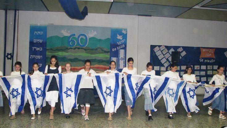 Yom Ha'atzmaut: Israel Independence Day | My Jewish Learning
