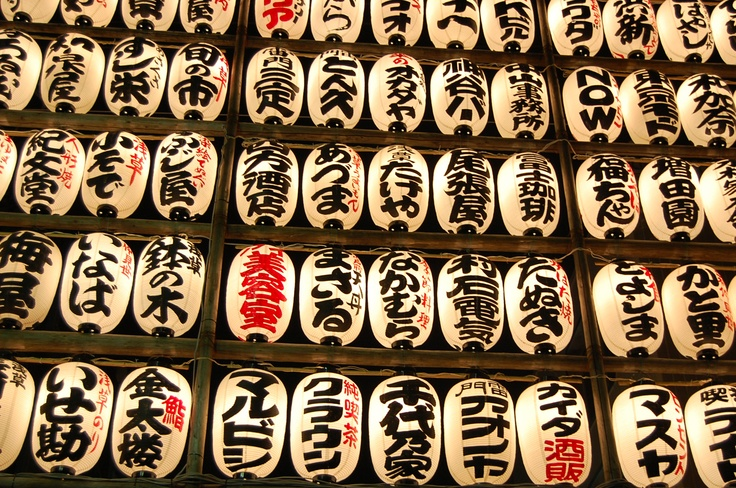 Usually numerous festival can be held during the summer everywhere in Japan. These Chochin, Japanese paper lanterns light up the streets.