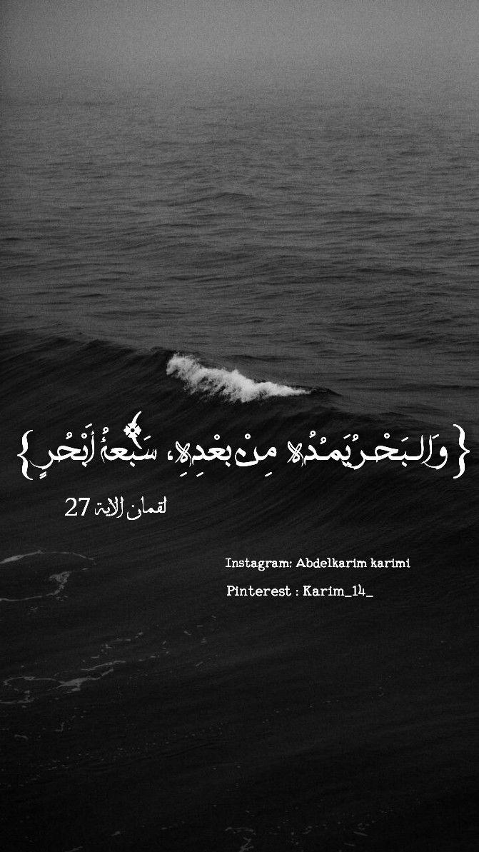 القرأن الكريم Photo Quotes Instagram Photo