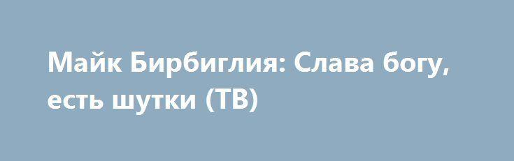 Майк Бирбиглия: Слава богу, есть шутки (ТВ) http://hdrezka.biz/film/2264-mayk-birbigliya-slava-bogu-est-shutki-tv.html