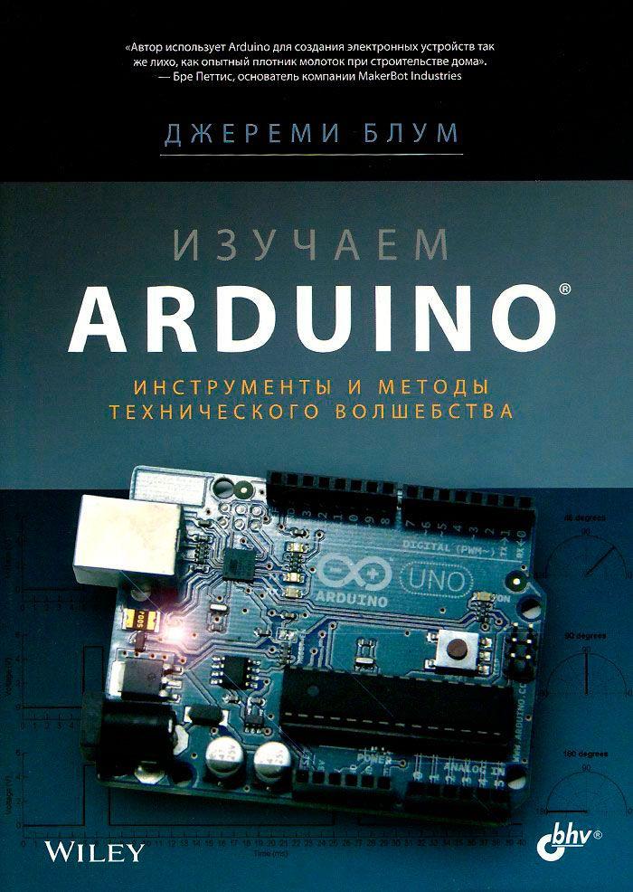 Книги по ардуино на русском скачать бесплатно