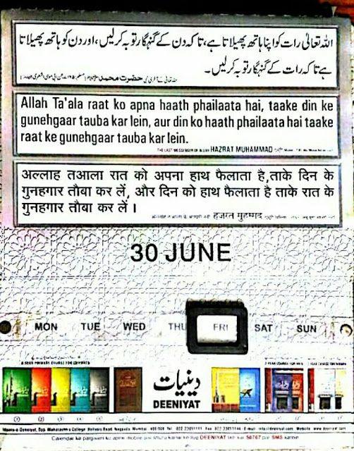 Spread Islam:  Daily Quran Hadees