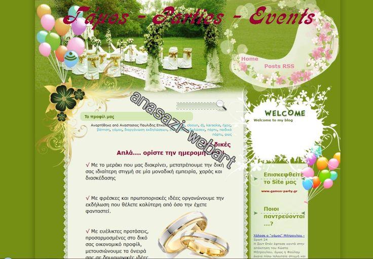 Το blogspot της ιστοσελίδας Εκδηλώσεων gamos-party.gr