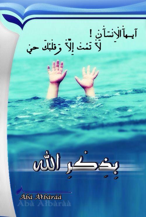 ايها الانسان الا وقلبك حي بذكر الله ،.