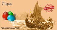 Πιερία: Το αυγό … η μολότοφ και η … Ιθάκη