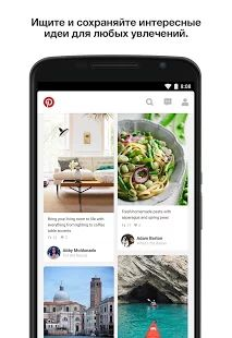 Pinterest– уменьшенный скриншот