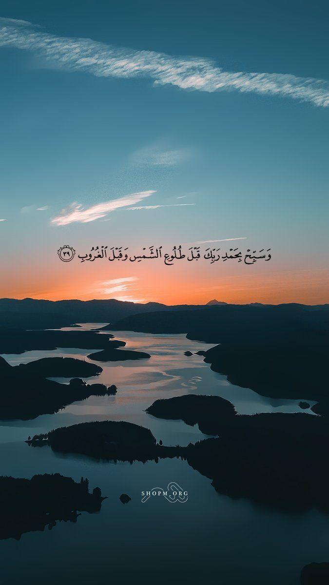 و س ب ح ب ح م د ر ب ك ق ب ل ط ل وع الش م س و ق ب ل ال غ ر وب 39 Quran Quotes Love Quran Quotes Inspirational Beautiful Quran Quotes
