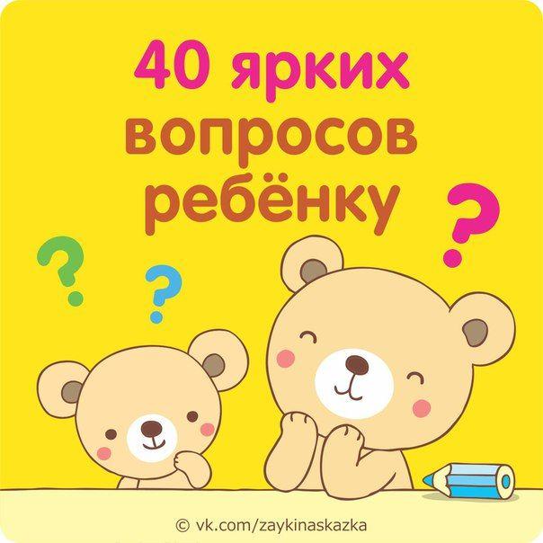 40 ЯРКИХ ВОПРОСОВ РЕБЁНКУ<br><br>Как часто вы разговариваете с детьми о них самих? А вы знаете, что ваш ребенок думает о взрослых? А чему он хочет научиться? А когда он особенно счастлив? А какой у него самый любимый праздник? А самый незабываемый день?<br><br>Подобные вопросы очень полезны, чтоб..