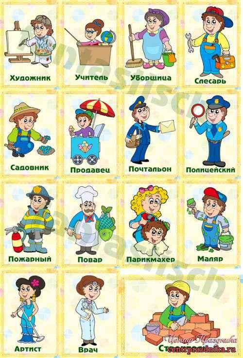 Профессии с картинками и названиями