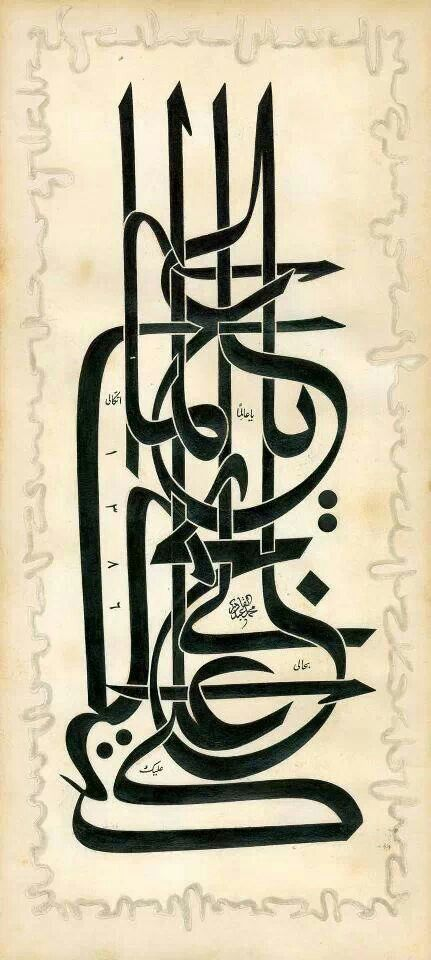 Arabic calligraphy - يا عالم بحالي عليك اتكالي.