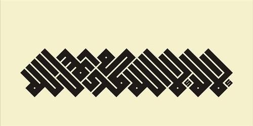 "Mouneer Al Shaarani ""There Is No God but Allah, Mohamed Is the God's Prophet "" (2012)."