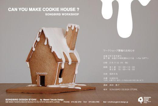 songbird coffee. » Blog Archive » お菓子の家をつくりませんか?ーWORK SHOP参加者募集