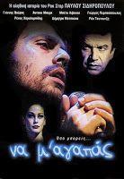 Cine Greece: Να μ'αγαπάς [2003]