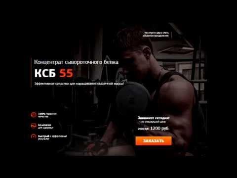 КСБ 55 протеин | КСБ 55 купить | Сывороточный белок ксб 55 | КСБ 55 протеин - YouTube