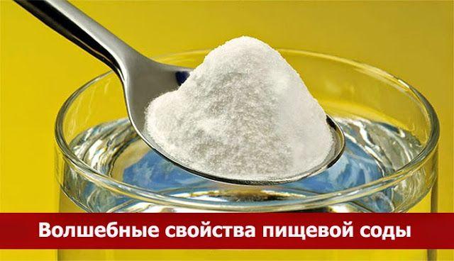 Волшебные свойства пищевой соды ~ Эзотерика и самопознание