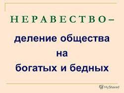 Россия занимает первое место в мире по социальному неравенству