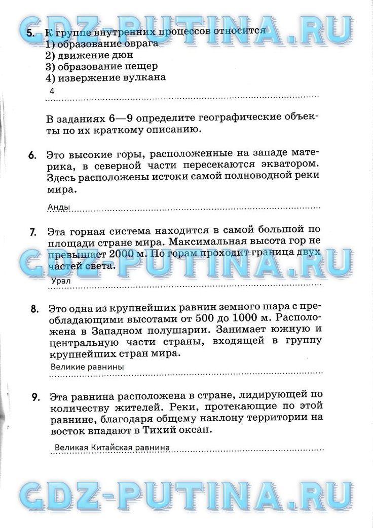 Готовая тетрадь по географии 9 класс витченко обух станкевич