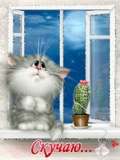 Кисик (скучаю) - анимация на телефон №956802