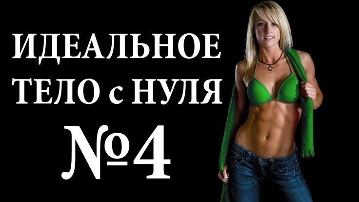 ИДЕАЛЬНОЕ ЖЕНСКОЕ ТЕЛО с НУЛЯ №4 (железо и женственность)
