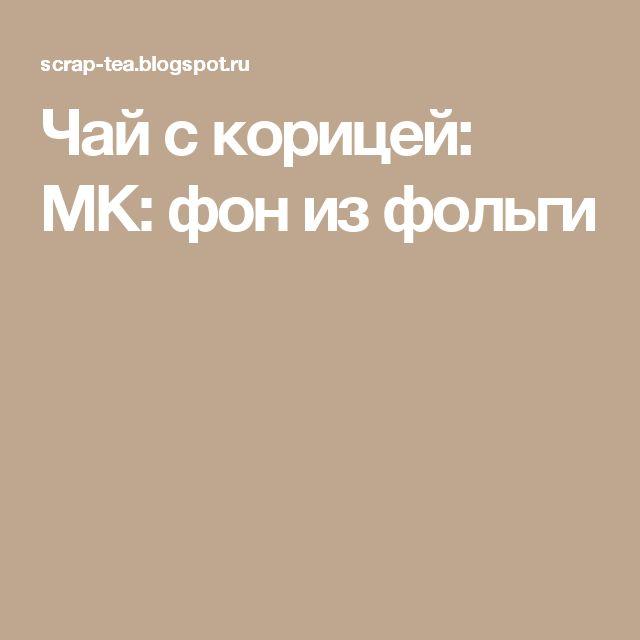 Чай с корицей: МК: фон из фольги