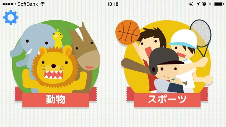 おしえて ポン! みんなで楽しむ単語ゲーム iPhone App https://itunes.apple.com/jp/app/oshiete-pon!-minnade-leshimu/id807458120?mt=8