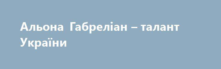 Альона Габреліан – талант України http://www.okhtyrka.net/index.php?option=com_content&task=view&id=7189&Itemid=269  Учениця Охтирської дитячої музичної школи імені Петра Білинника Альона Габреліан стала учасником прямих ефірів телевізійного шоу «Україна має талант!»