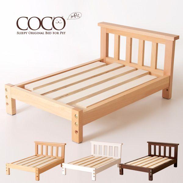 楽天市場 ペット用木製ベッド Coco ココ フレームのみ マットなし 犬小屋 ペットベッド 石崎家具 スリーピー楽天市場店 2021 ペット用ベッド 木製ベッド ペットベッド