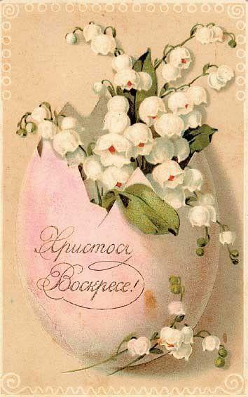 С наступающим праздником Пасхи! Пасхальные открытки для Вас! (35 открыток+19 гифок)