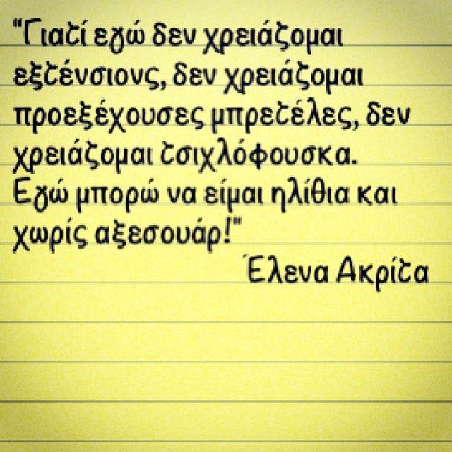 #elenaakrita #greek_quotes #quotes #greekquotes #ελληνικα #στιχακια