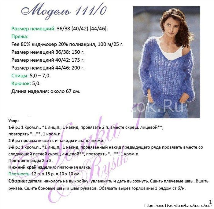 Ажурный легкий пуловер   Вязание для женщин   Вязание спицами и крючком. Схемы вязания.