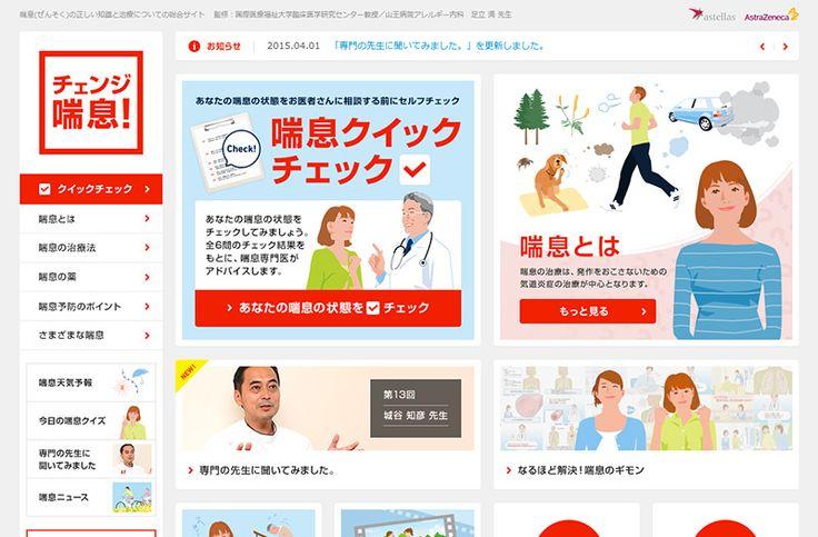 チェンジ喘息!なるほど ぜんそく.com | Web Design Clip