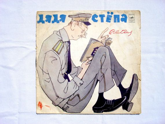 vintage vinyl record fairytale uncle Stepan / от OldMoscowGallery