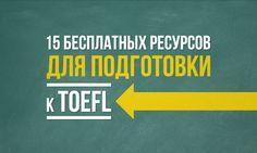 15бесплатных ресурсов для подготовки кTOEFL