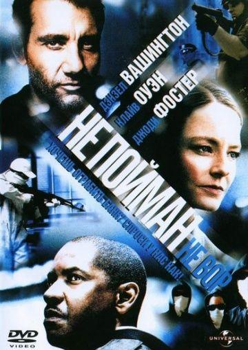 Не пойман – не вор (Inside Man) 2006