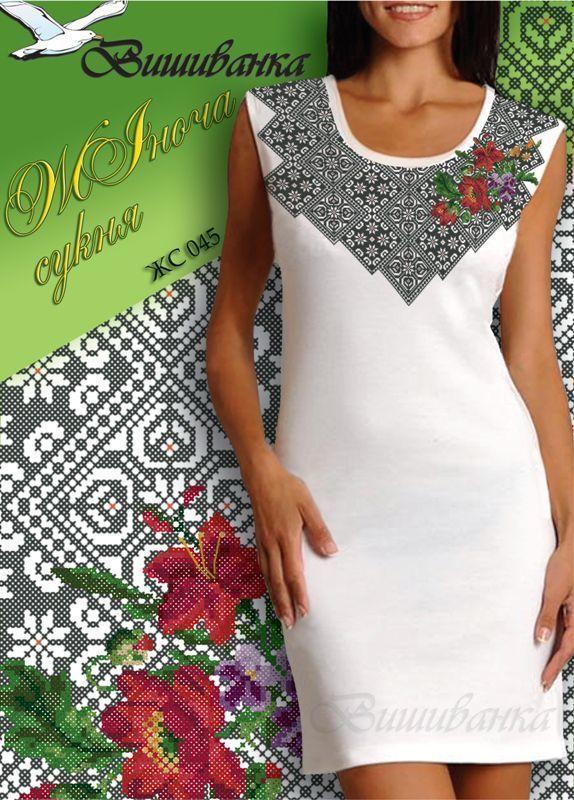 #СХЕМА для вишивка хрестиком жіночої сукні ЖС 044-045 (комплект двох схем), 30 ГРН.